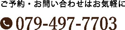 0794977703