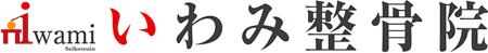 加古川にある「いわみ整骨院」-公式サイト